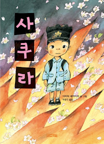 평화그림책 - 사쿠라