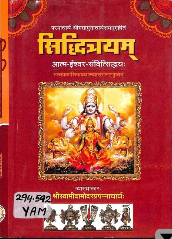 Siddhitrayam of Yamunacharya सिद्धित्रयम् श्रीमद्यामुनाचार्य समनुगृहितम्