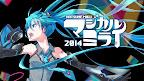 【初音ミク】「マジカルミライ2014」がPS4独占で配信決定!