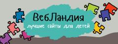 http://web-landia.ru/