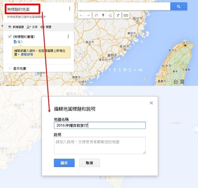 3 自助旅遊規劃不求人 用 Google Map 製作專屬於自己的旅行地圖 沖繩自由行