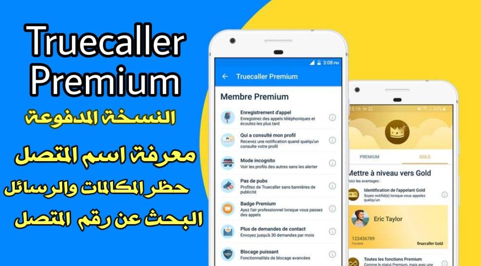 Truecaller Premium