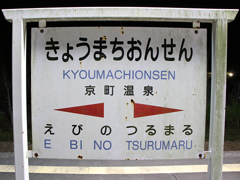 JR九州 吉都線 京町温泉駅 その3