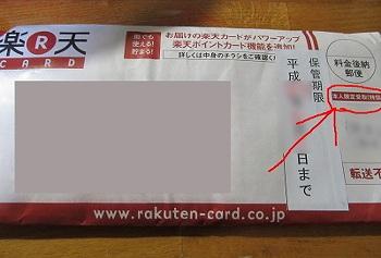 郵便局(日本郵便)の本人限定受取で受け取った楽天カード
