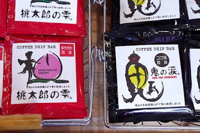 バンカオリジナル商品:桃太郎の雫&鬼の涙 ドリップバッグ