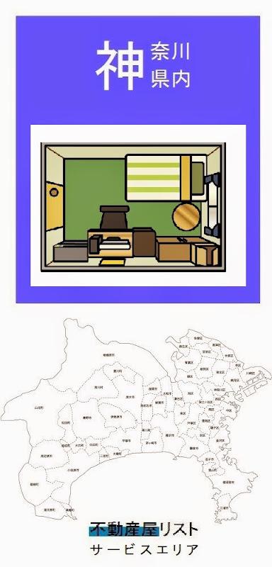 神奈川県内の不動産屋情報・記事概要の画像