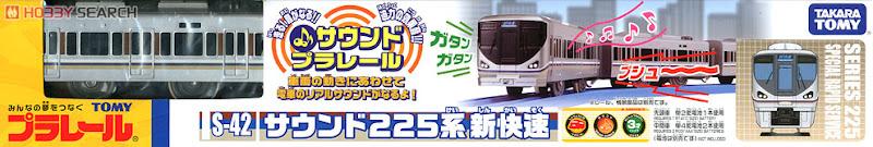 Đồ chơi Tàu hỏa có âm thanh S-42 Series 225 Special Rapid Service cao cấp, an toàn
