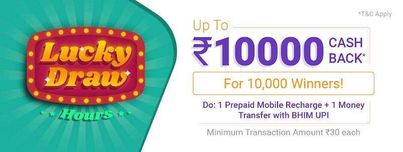 PhonePe Lucky Draw Offer – Make 2 Transactions via UPI & Win Upto Rs 10000