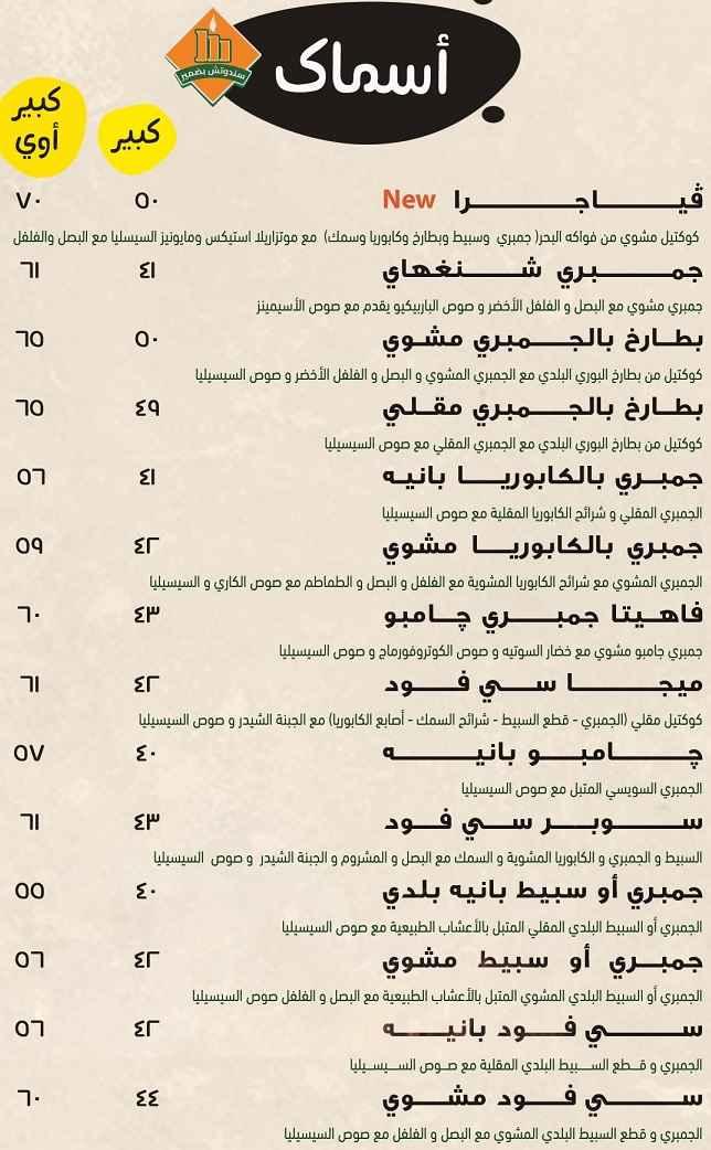 اسعار مطعم مسلم