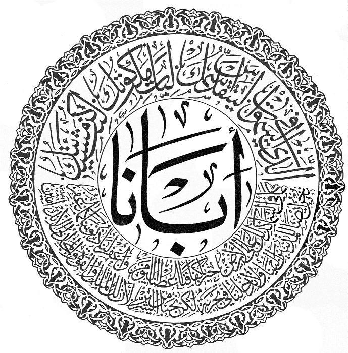 Waspada Doa Kristiani Berbentuk Kaligrafi Arab