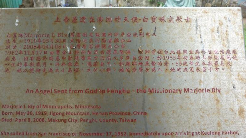 TAIWAN Archipel de Peng Hu - P1130107.JPG