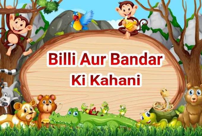 Billi Aur Bandar Ki Kahani 2020 | बिल्ली और बंदर की कहानी हिन्दी में