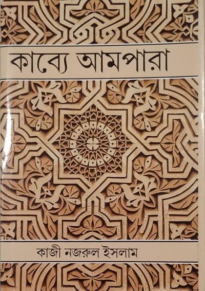 কাব্য আমপারা' অনুবাদঃ কাজী নজরুল ইসলাম
