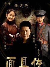 Shi Ming Zhao Huan / Mian Ju Xia China Drama