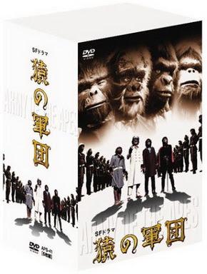 [ドラマ] SFドラマ 猿の軍団DVD-BOX (1974)