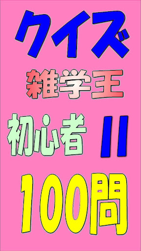 クイズ雑学王Ⅱ