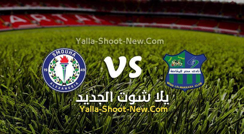 مباراة مصر المقاصة وسموحة