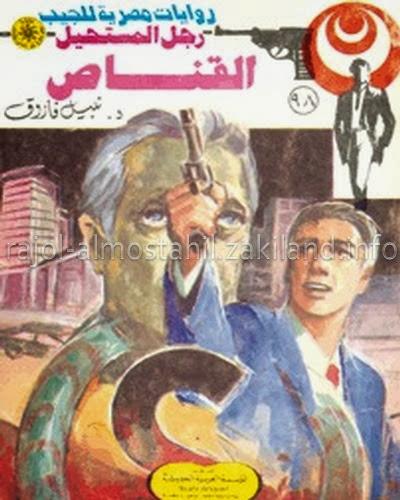 قراءة تحميل القناص رجل المستحيل أدهم صبري نبيل فاروق