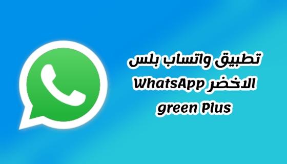 تحميل تطبيق واتساب بلس الاخضر WhatsApp green Plus 2021