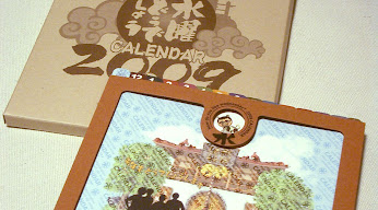 どうでしょうカレンダー2009