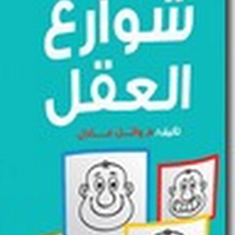 نزهة في شوارع العقل لــ وائل عادل