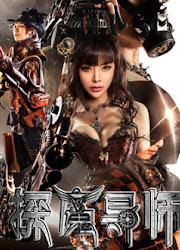 Tan Mo Dao Shi China Movie