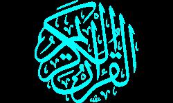Al Baqarah 285