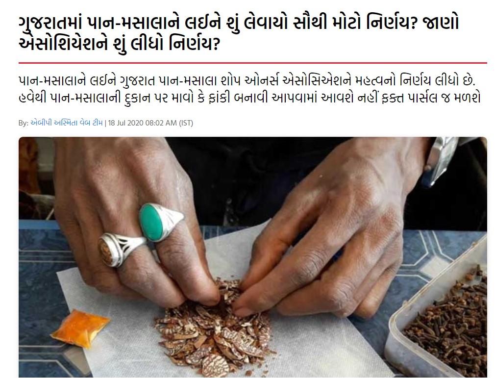 What is the biggest decision taken regarding Pan-Masala in Gujarat?