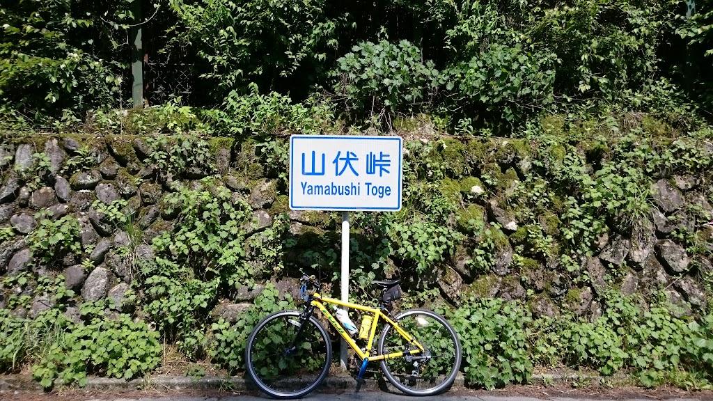 山伏峠にてフジ パレットの写真