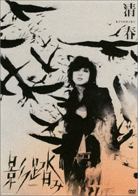 [MUSIC VIDEO] 清春 – 影踏み (2004/09/15)
