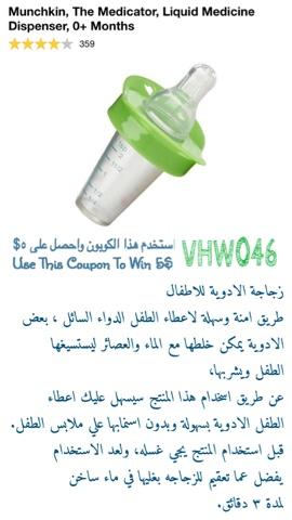 زجاجة الادوية للاطفال من ايهيرب ايهيرب بالعربي iherb arab
