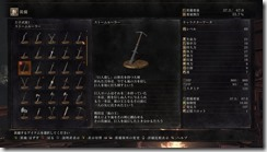 DarkSoulsIII 2017-08-13 14-04-34-93