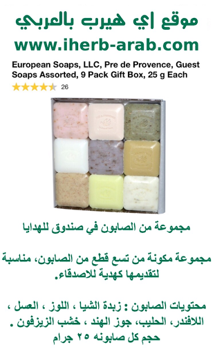 مجموعة من الصابون في صندوق للهدايا European Soaps, LLC, Pre de Provence, Guest Soaps Assorted, 9 Pack Gift Box, 25 g Each