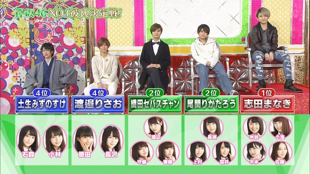 170110 KEYABINGO!2【祝!シーズン2開幕!理想の彼氏No.1決定戦!!】.ts - 00299