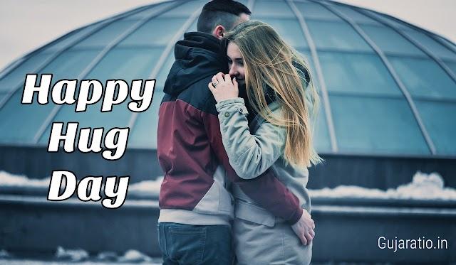 Letest Gujarati Hug Day Line & Message, Gujarati Hug Day Quotes, Happy Hug day status in gujarati