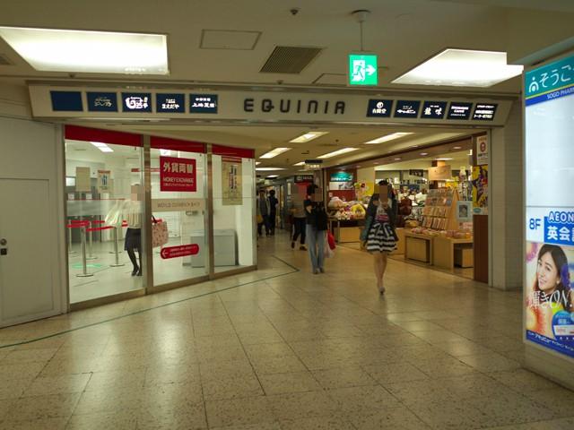 ダイヤモンド横浜の地下街を抜けたところにあるエキニアの入口