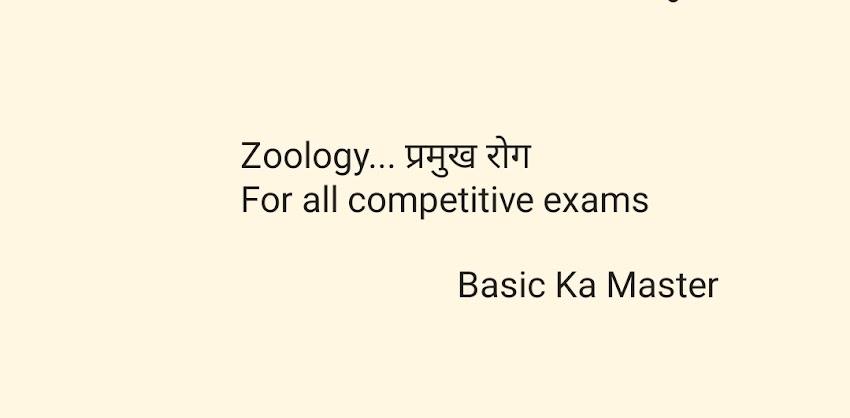 zoology ..... प्रमुख रोग