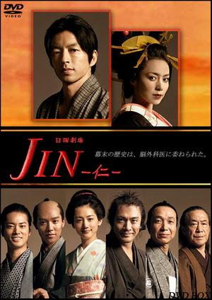JIN จิน หมอทะลุมิติ ภาค 1 ( EP. 1-16 END ) [พากย์ไทย]