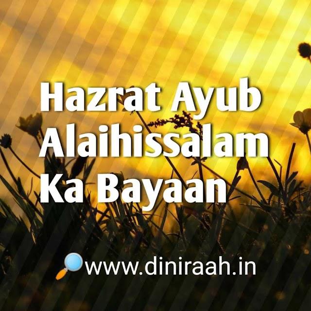 Hazrat Ayub Alaihissalam Ka Bayaan