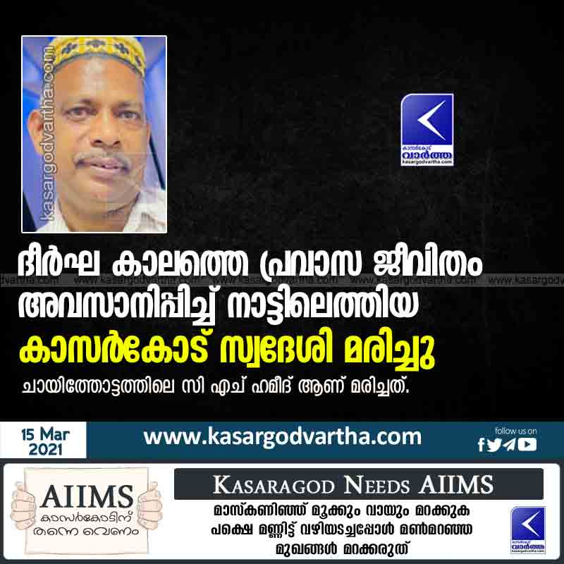 Kasaragod, Kerala, News, Obituary, Kasargod native who returned home after ending his life in exile died.