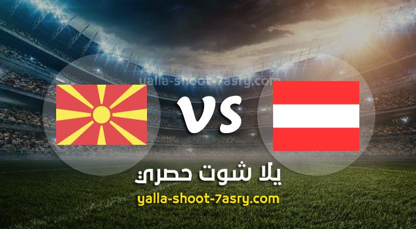 مباراة النمسا ومقدونيا الشمالية