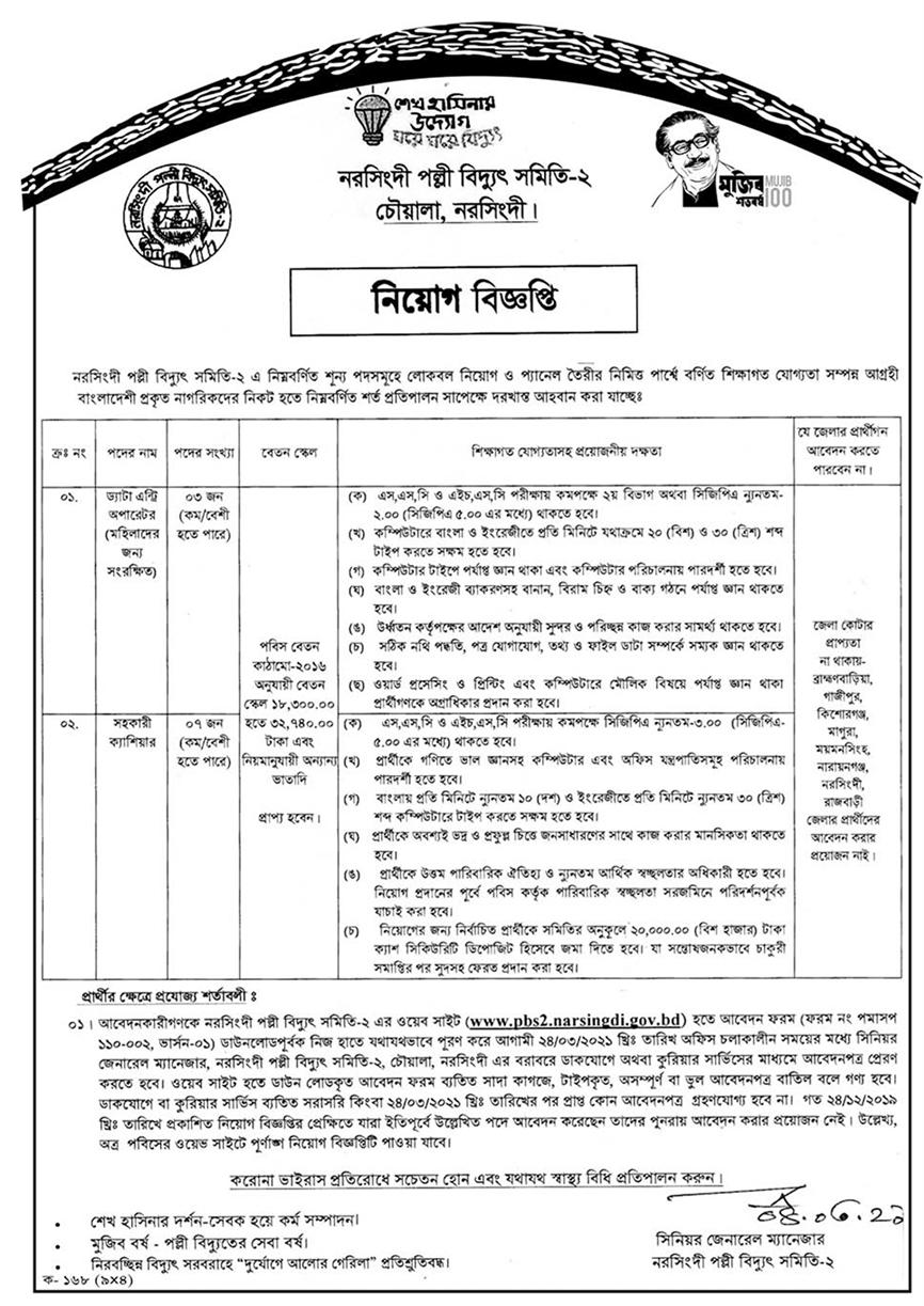 Norsingdi palli bidyut somiti 2 job circular 2021 - নরসিংদী পল্লী বিদ্যুৎ সমিতি ২  চাকরির খবর ২০২১