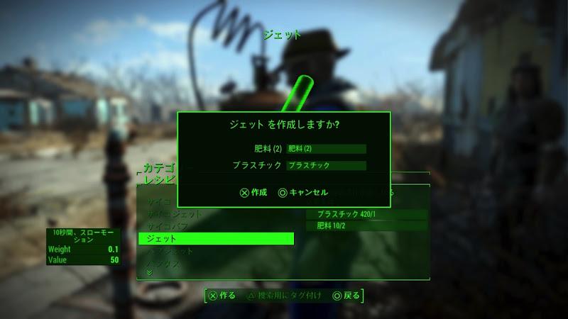 Fallout 4 20151222215258
