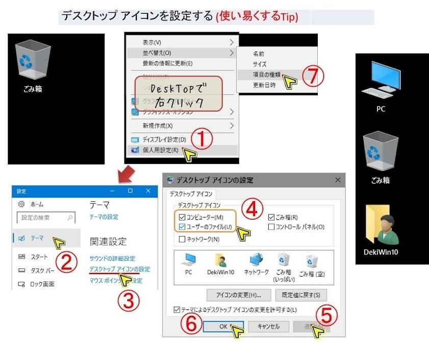 DeskTopアイコン設定
