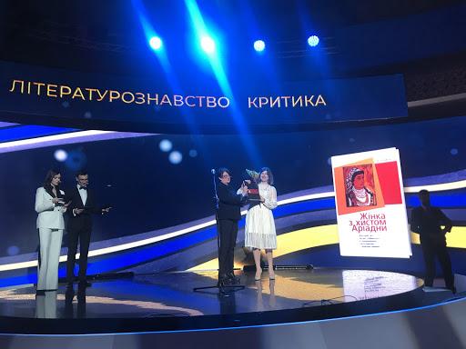 Алла ШВЕЦЬ стала лавреатом Всеукраїнського рейтингу «Книжка року 2018»