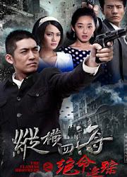 The Flaming Brothers China Drama