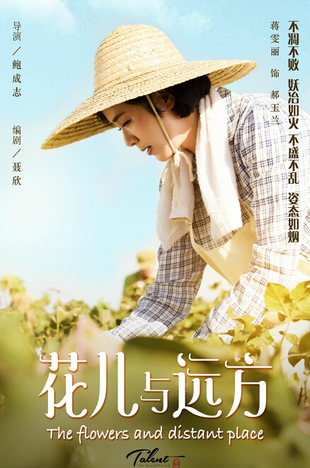 The Flowers and Distant Place China Drama