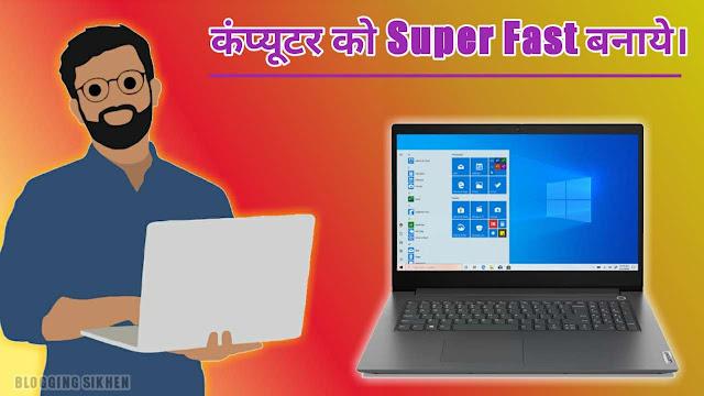 कंप्यूटर की Speed Fast कैसे करे - Slow Computer Fast Kaise Kare