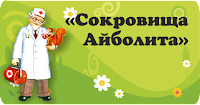 https://sites.google.com/site/akdb22/-sokrovisa-ajbolita