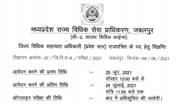 MP High Court Recruitment - 14 District Legal Aid Officer (Entry Level) Class-II - Last Date: 24th July 2021